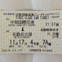 中部国際空港から名古屋駅への行き方と電車・バスの料金を安くする方法のまとめ