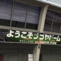 名古屋駅からナゴヤドームへ電車・地下鉄・バス・タクシーで行く方法。料金や安くする方法のまとめ