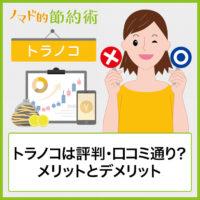トラノコは評判・口コミ通り?メリットとデメリット・手数料・アプリの使い方について徹底解説