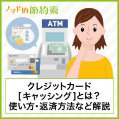 クレジットカードのキャッシングとは?返済方法・海外での使い方・使えるコンビニについて徹底解説