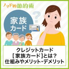 クレジットカードの家族カードとは?仕組みやメリット・デメリットについて徹底解説