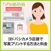 ヨドバシカメラ店頭で写真プリントする方法と料金・iPhoneアプリの使い方まとめ