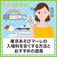 東京あそびマーレの料金を割引クーポンで安くする方法と遊んできた感想