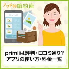 primii(プリミィ)は評判・口コミ通り?アプリの使い方・料金一覧・支払い方法についても徹底解説