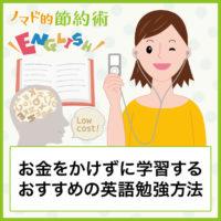 【初心者向け】英語学習をお金をかけずにする3つのおすすめ勉強方法