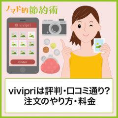 vivipriは評判・口コミ通り?注文のやり方・料金一覧・写真サイズについて徹底解説