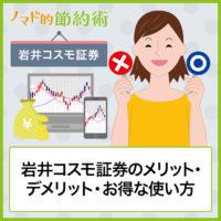 岩井コスモ証券のメリット・デメリット・お得な使い方を徹底解説!手数料や取扱商品・サービスについても紹介