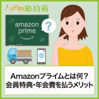 Amazonプライムとは何?23の会員特典・年会費を払うメリットとプライム会員歴8年の体験談まとめ