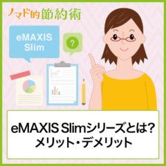 eMAXIS Slimシリーズとは?メリット・デメリット・信託報酬や実質コスト・おすすめの証券会社について徹底解説