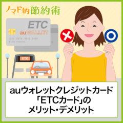 auウォレットクレジットカード「ETCカード」のメリット・デメリットまとめ。申込方法・年会費についても紹介