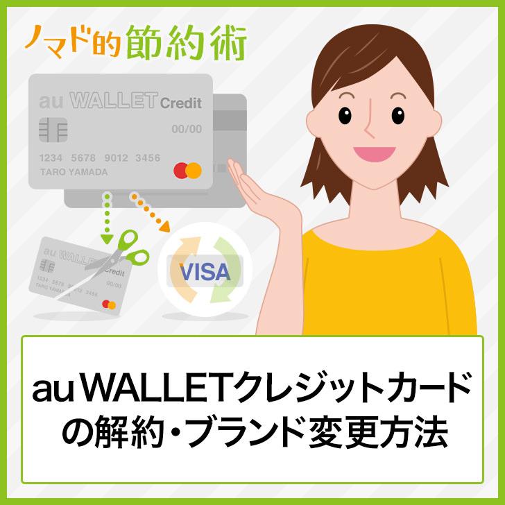 カード クレジット au 解約 ウォレット