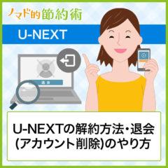 U-NEXTの解約方法・退会(アカウント削除)のやり方を画像つきで解説!残ったポイントの行方も紹介