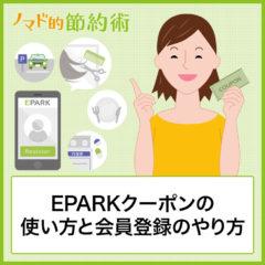 EPARK(イーパーク)クーポンの使い方と会員登録のやり方・実際に使った感想