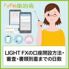 LIGHT FXの口座開設方法・審査の流れ・書類到着までの日数・初回ログイン方法まとめ