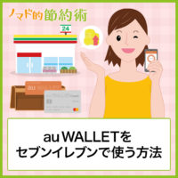 au PAY プリペイドカードをセブンイレブンで使う方法・チャージのやり方・Pontaポイントの貯め方まとめ