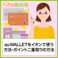 au PAY プリペイドカードをイオンで使う方法・ポイントを二重取りする方法まとめ