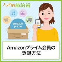 Amazonプライム会員の登録方法。スチューデント会員・家族会員を登録するやり方もあわせて紹介