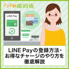 LINE Payの登録方法・お得なチャージ方法を画像付きで徹底解説!コンビニや銀行でのチャージのやり方、クレジットカードでチャージできるかについて紹介
