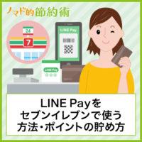 セブンイレブンでLINE Payコード決済の支払い方法・使い方を写真つきで徹底解説!チャージ方法やキャンペーン情報まとめ
