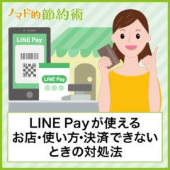 【2021年最新版】LINE Payが使えるお店・加盟店舗の一覧・お店での使い方・決済できないときの対処法について徹底解説