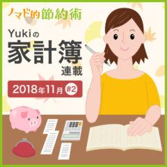 一人暮らし女性の家計簿はどんな感じ?2018年11月の家計簿公開!【Yukiの家計簿連載 #2】