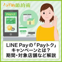 LINE Payの20%還元「Payトク」キャンペーンとは?開催期間・対応しているお店について徹底解説