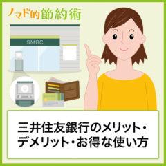 三井住友銀行のメリット・デメリット・ATMや振込手数料を安くするお得な使い方を徹底解説