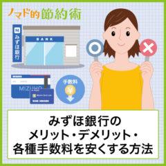 みずほ銀行のメリット・デメリット・ATMや振込手数料を安くするお得な使い方を徹底解説
