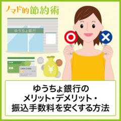 ゆうちょ銀行のメリット・デメリット・振込手数料を安くするお得な使い方を徹底解説
