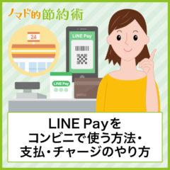 LINE Payをコンビニで使う方法・支払いのやり方・チャージ方法について徹底解説