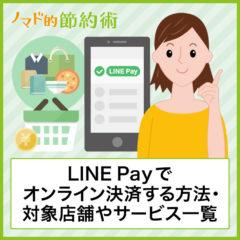 LINE Payでオンライン決済する方法・支払えるお店やサービスの一覧・LINEポイントの貯め方まとめ
