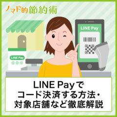 LINE Payでコード決済する方法・ポイントとの併用方法・対応しているお店・お得なキャンペーンについて徹底解説