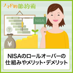 NISAのロールオーバーとは?仕組みやメリット・デメリット・いつまで使えるかを徹底解説