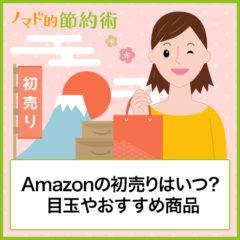 【2021年版】Amazonの初売りを徹底解説!いつ開催?目玉やおすすめ商品まとめ