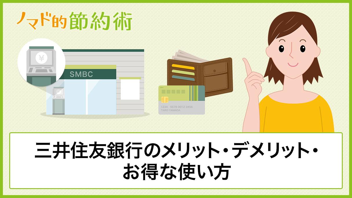 住友 振込 三井 手数料 銀行