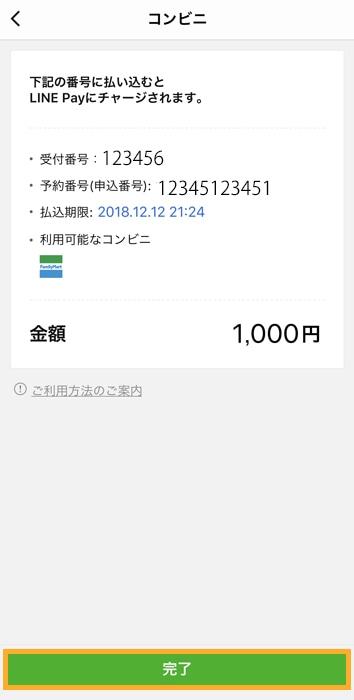Pay チャージ line ファミマ