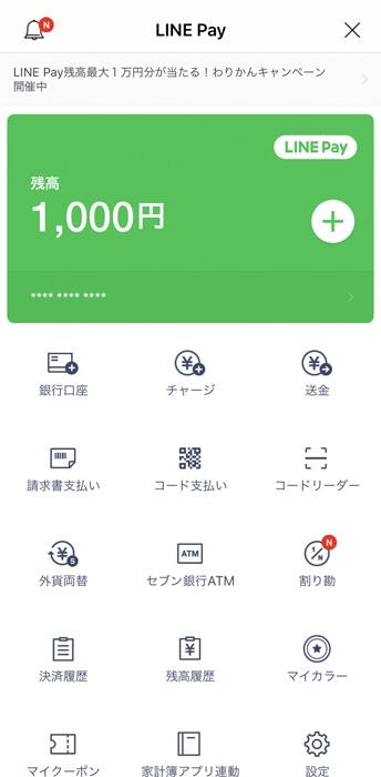 チャージ ファミマ line pay 【2017年】LINE PayカードはもうファミマTカードでチャージできない?大丈夫、まだ3%還元できるよ!
