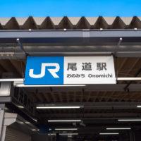 福山駅から尾道駅への電車やバスでの行き方・料金・所要時間のまとめ