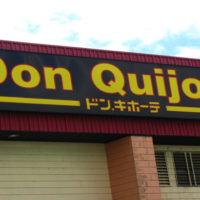 食品・お土産物が安い!ハワイ・オアフ島のおすすめスーパーマーケット5店舗