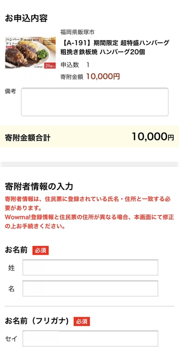 Wowmaふるさと納税 寄付者情報の入力