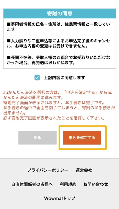Wowmaふるさと納税 申込を確定する