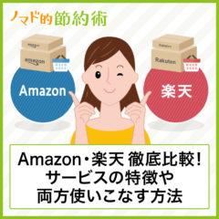 Amazonと楽天どっちがいいか徹底比較!サービスの特徴や両方使いこなすおすすめの方法も紹介