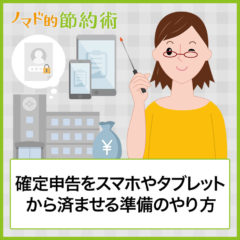 確定申告をスマホやタブレットから済ませる準備のやり方を解説。ID・パスワード方式を税務署で申込む手順と所用時間も紹介