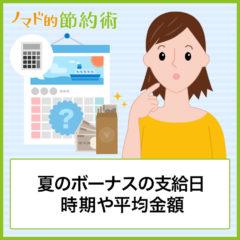 夏のボーナス(夏季賞与)の支給日時期はいつ?平均金額・おすすめの使い道を6つ紹介