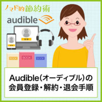 Audible(オーディブル)の会員登録と解約・退会の手順を徹底解説