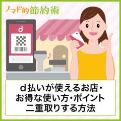 【2021年最新版】d払いが使えるお店の一覧・お得な使い方・ポイント二重取りする方法まとめ
