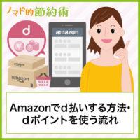 Amazonでd払い設定してdポイントを使う方法・Amazonギフト券と併用するやり方・d払いできないときの対処法