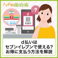 【最新】d払いをセブンイレブンで使って支払う方法を写真つきで解説!nanacoと併用できるかどうかや使えないときの対処法まとめ