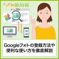 Googleフォトの登録方法・便利な使い方・共有するやり方・アップロードやダウンロード方法を徹底解説