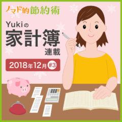 引っ越した月の家計簿はどんな感じ?2018年12月の家計簿公開【Yukiの家計簿連載 #3】